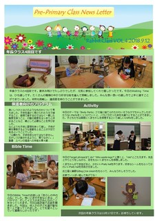 newsletter0912.JPG