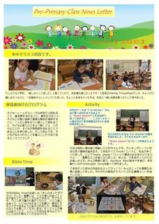 newsletter1003.JPG
