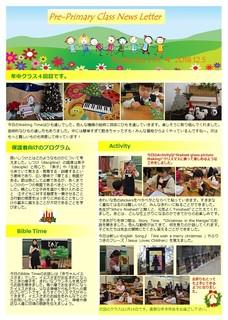 newsletter1205.JPG