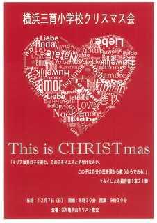 クリスマス会ポスター2014.JPG