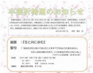 卒業祈祷週ポスター2.jpg