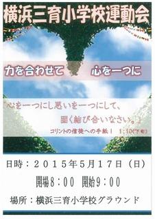 sports meeting2015.jpg